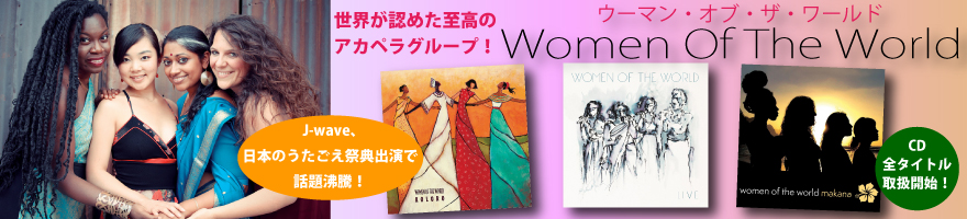 Women Of The World「LIVE」