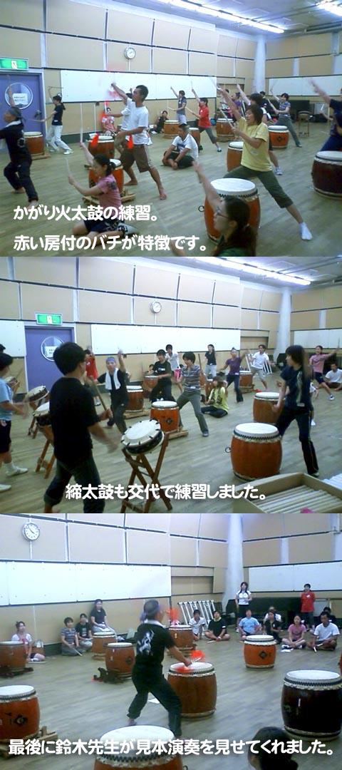 8月22日・かがり火太鼓講習会