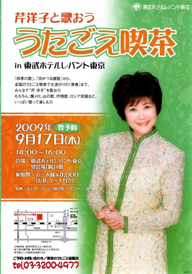 芹洋子と歌おう「うたごえ喫茶」2009/09/17