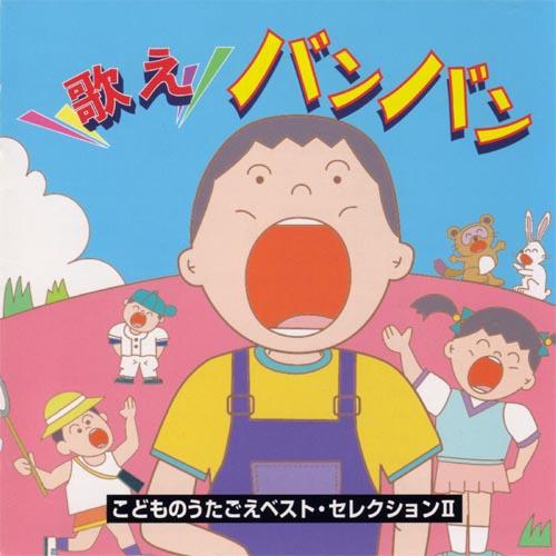 CD「歌えバンバン」