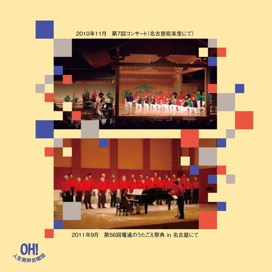 CD・OH!人生男声合唱団「おじさん達のロックンロール」表4