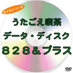 DVR601_828データディスク仮画像