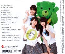 【CD】橋本美香&制服向上委員会「3あくついほう!」画像2