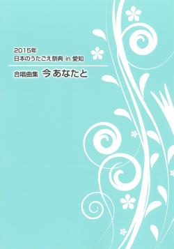 日本のうたごえ祭典2015in愛知【合唱曲集】今あなたと.jpg