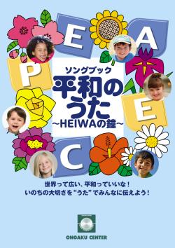 ソングブック・平和のうた-HEIWAの鐘-