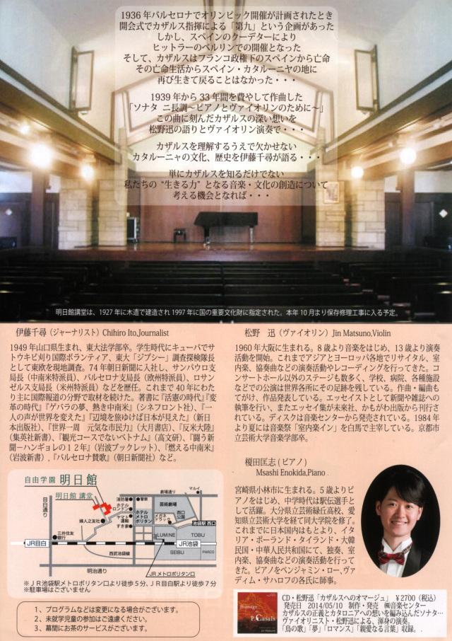 松野迅トーク&コンサート20140917_2