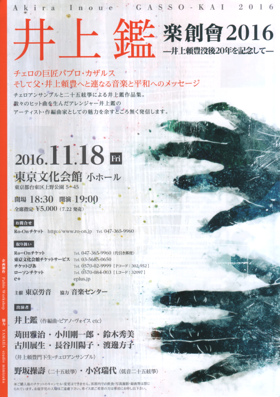 コンサート20161118_1