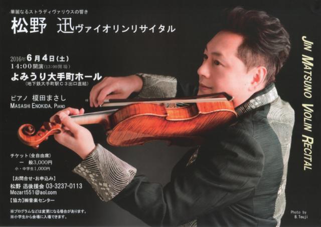 松野迅リサイタル20160604