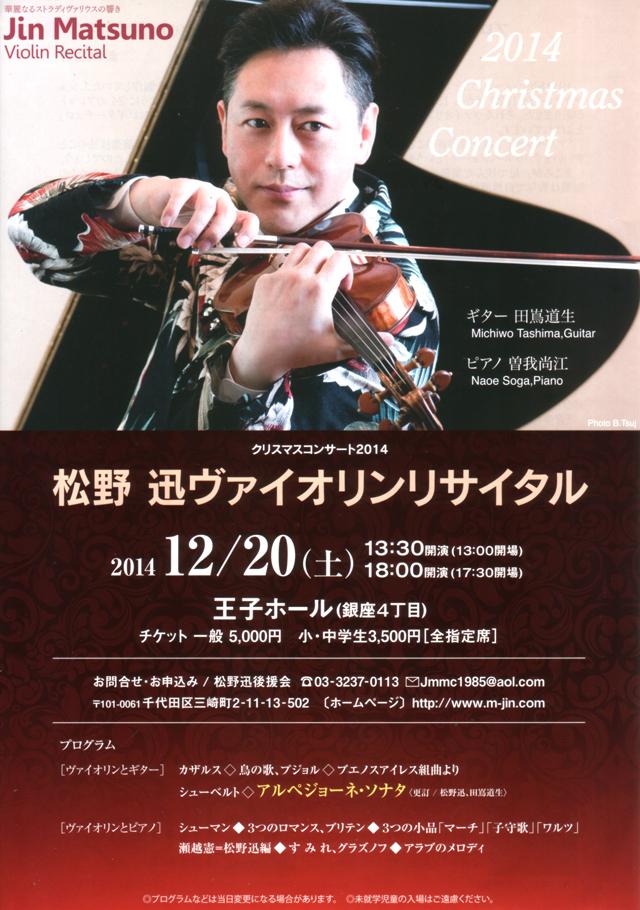 松野迅クリスマスコンサート20141220_1