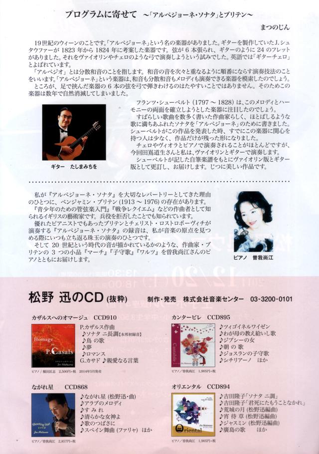 松野迅クリスマスコンサート20141220_2