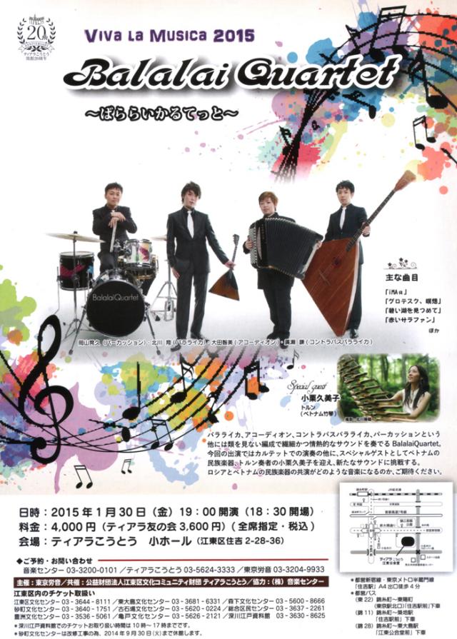 バラライカルテット20150130コンサート