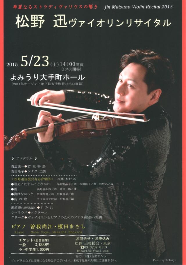 松野迅リサイタル2015_1