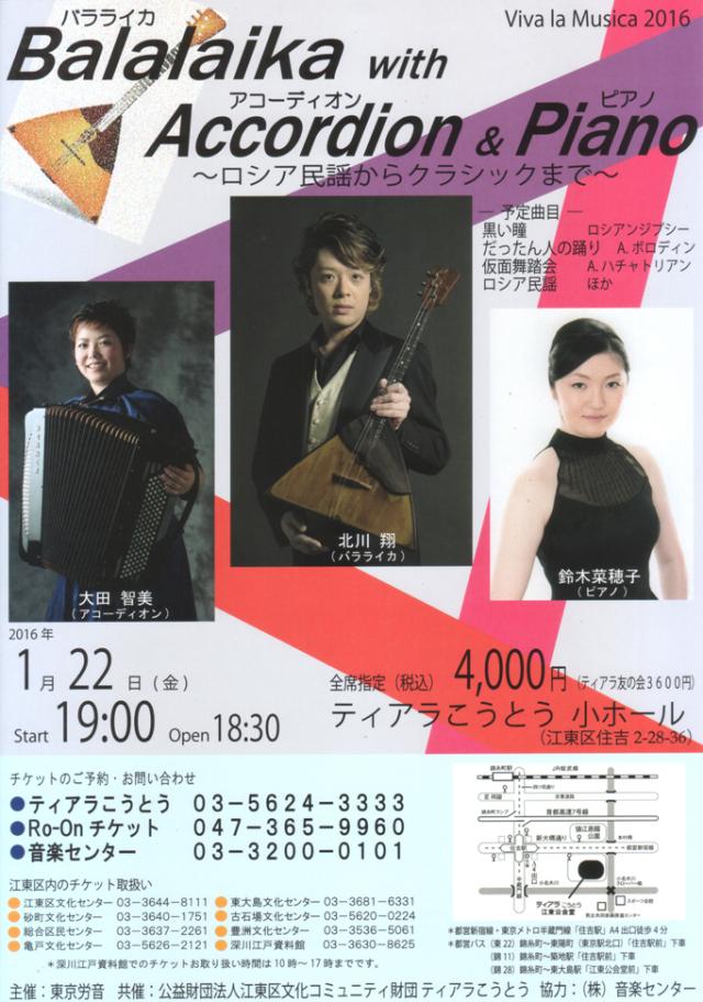 北川翔コンサート20160122