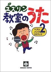 CDブック「ユズリン教室の歌ベストソング2」