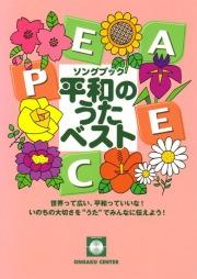 楽譜集・平和のうたベストソングブック