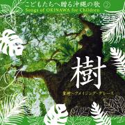 CD・こどもたちへ贈る沖縄の歌2「樹」