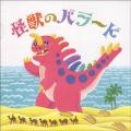 CD「怪獣のバラード」
